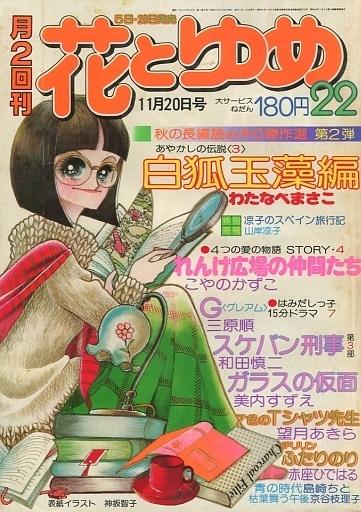 【中古】コミック雑誌 花とゆめ 1976年11月20日号