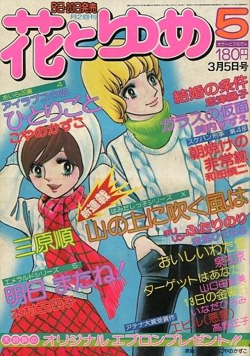 【中古】コミック雑誌 花とゆめ 1977年3月5日号