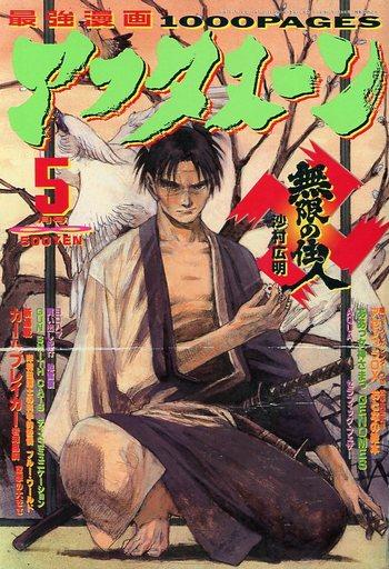 【中古】コミック雑誌 月刊 アフタヌーン 1995年5月号