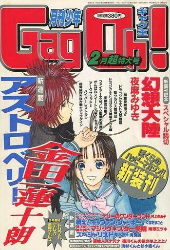 月刊少年ギャグ王 1999年2月号 G...