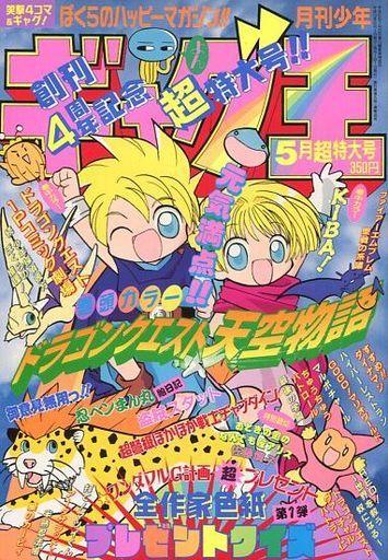 月刊少年ギャグ王 1998年5月超特...