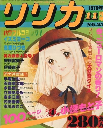 【中古】コミック雑誌 リリカ 1978年11月号 No.25