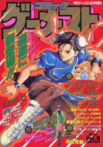 月刊コミックゲーメスト1993/2 V...