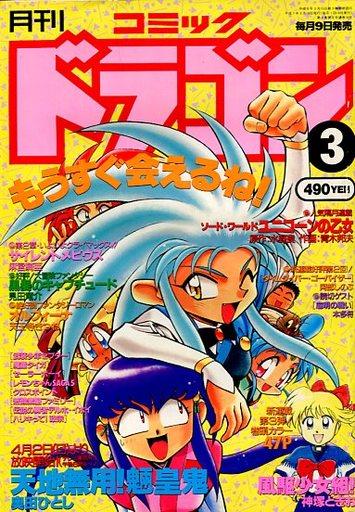 月刊COMIC ドラゴン 1995年3月号...