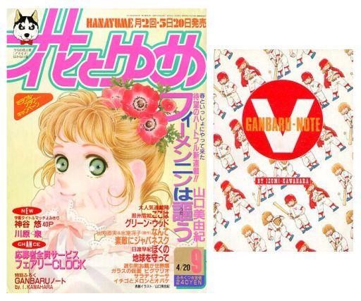 【中古】コミック雑誌 付録付)花とゆめ 1990年4月20日号 9