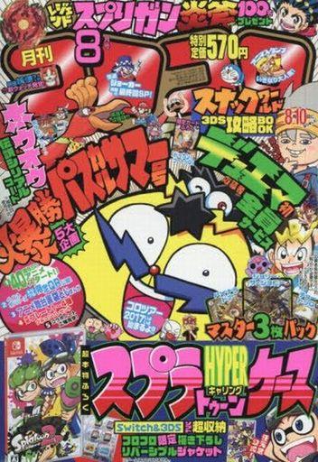 【中古】コミック雑誌 付録付)コロコロコミック 2017年8月号