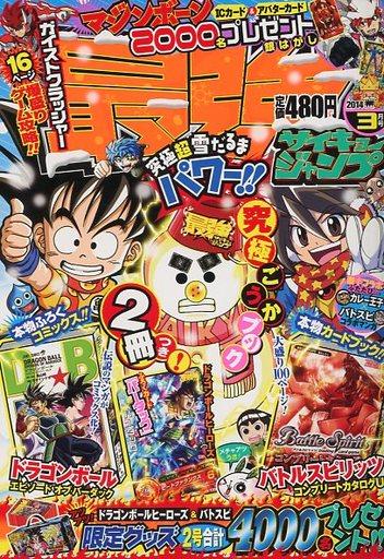 【中古】コミック雑誌 付録無)最強ジャンプ 2014年3月号