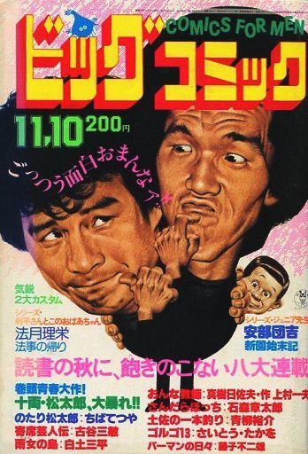 ビッグコミック 1980年11月10日...