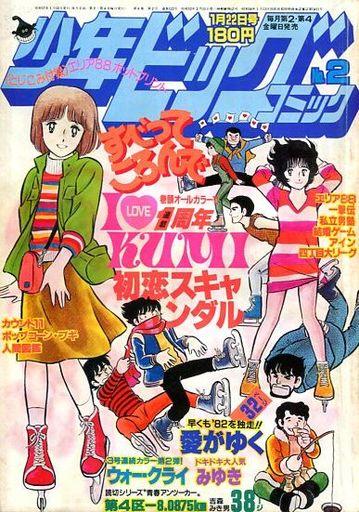 【中古】コミック雑誌 少年ビッグコミック 1982年1月22日号 No.2