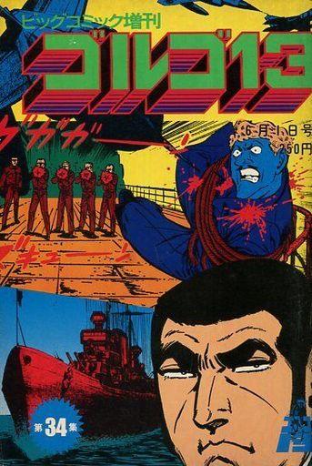 【中古】コミック雑誌 ゴルゴ13 ビッグコミック増刊 1979年6月1日号 VOL.34