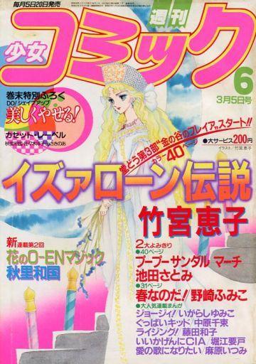 【中古】コミック雑誌 週刊少女コミック 1983年3月5日号