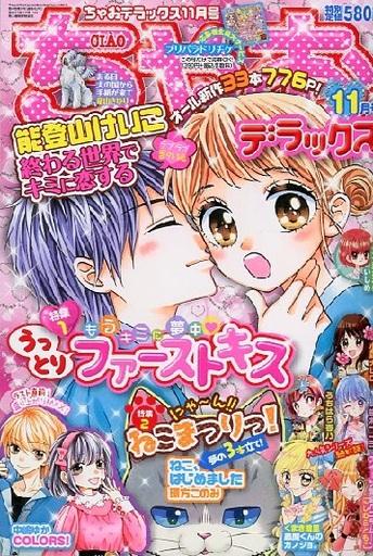 【中古】コミック雑誌 ちゃおデラックス 2017年11月号