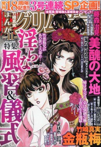 【中古】コミック雑誌 まんがグリム童話 2017年11月号