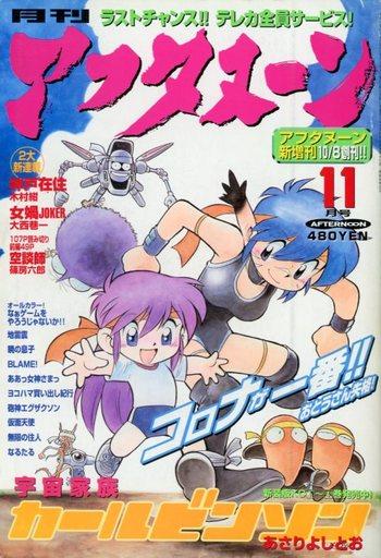 【中古】コミック雑誌 月刊 アフタヌーン 1999年11月号