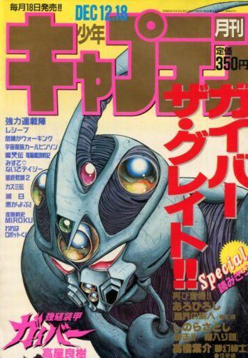 月刊少年キャプテン 1988年12月1...