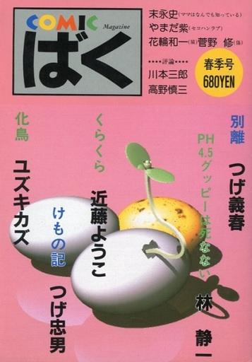 【中古】コミック雑誌 COMIC ばく 1987年春季号 No.13