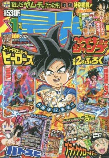 【中古】コミック雑誌 付録付)最強ジャンプ 2018年1月号