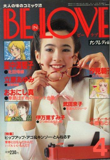 【中古】コミック雑誌 BE IN LOVE(ビーラブ) 1982年4月号