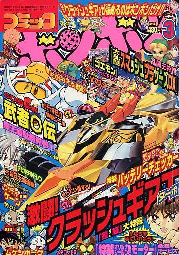 【中古】コミック雑誌 付録無)コミック ボンボン 2002年3月号