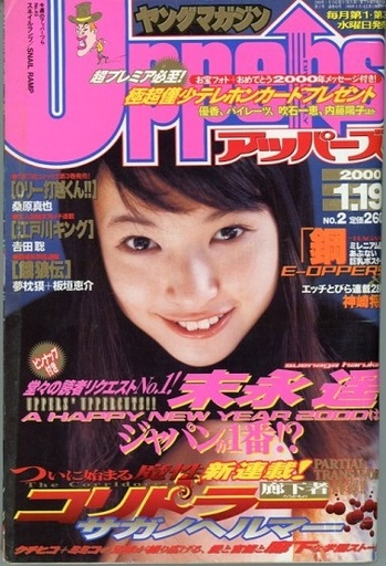 【中古】コミック雑誌 ヤングマガジン アッパーズ 2000年1月19日号 No.2