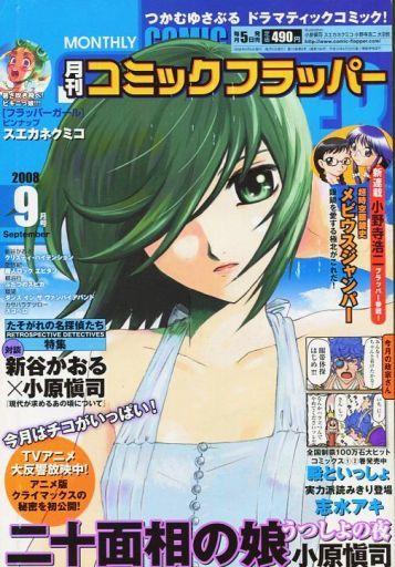 【中古】コミック雑誌 COMICフラッパー 2008年9月号