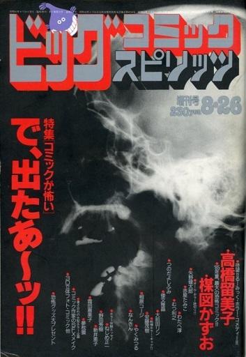 【中古】コミック雑誌 ビッグコミックスピリッツ 1985年8月26日増刊号