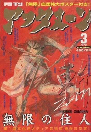【中古】コミック雑誌 付録付)アフタヌーン 1998年3月号