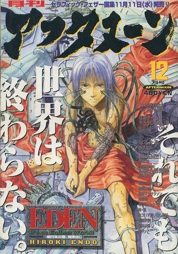 【中古】コミック雑誌 アフタヌーン 1998年12月号
