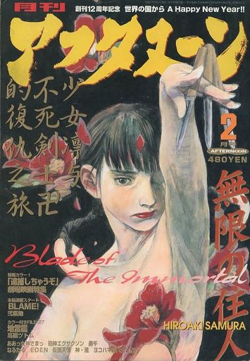 【中古】コミック雑誌 アフタヌーン 1999年2月号
