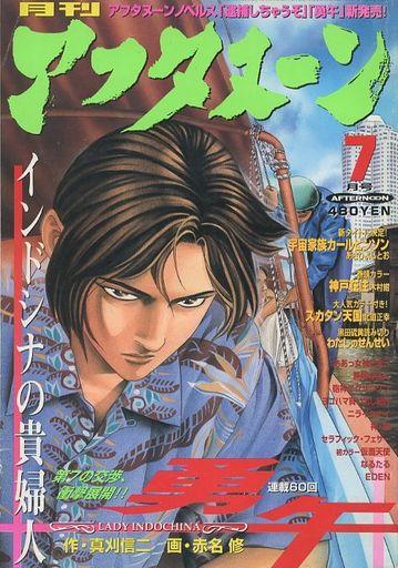 【中古】コミック雑誌 アフタヌーン 1999年7月号