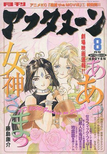 【中古】コミック雑誌 アフタヌーン 1999年8月号
