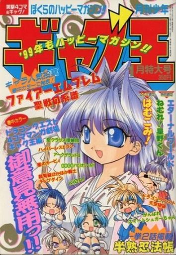 月刊少年ギャグ王 1999年1月号 G...