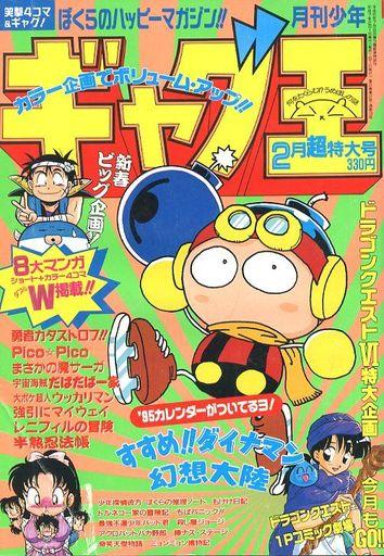 月刊少年ギャグ王 1995年2月特大...