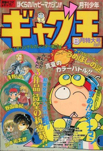 付録付)月刊少年ギャグ王 1995年...