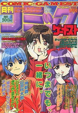 月刊コミックゲーメスト1998/1 N...