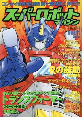【中古】コミック雑誌 スーパーロボットマガジン vol.11