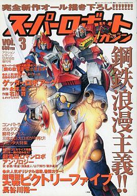 スーパーロボットマガジン vol.3...
