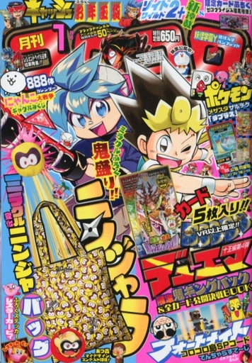 小学館 新品 コミック雑誌 付録付)コロコロコミック 2021年1月号
