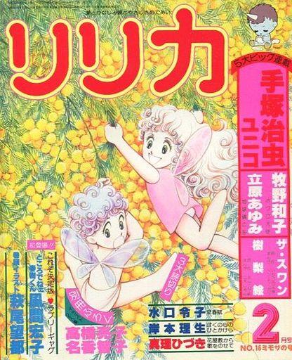 【中古】コミック雑誌 付録付)リリカ 1978年2月号 No.16 ミモザの号
