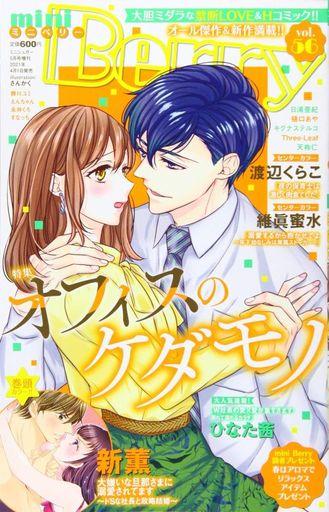 大都社 新品 コミック雑誌 mini Berry vol.56 ミニシュガー5月号増刊