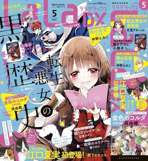 白泉社 新品 コミック雑誌 付録付)LaLa DX 2021年5月号