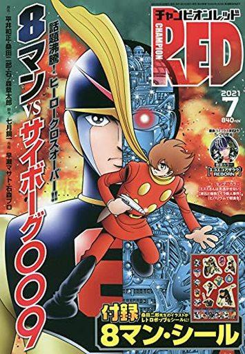 秋田書店 新品 コミック雑誌 付録付)チャンピオンRED 2021年7月号