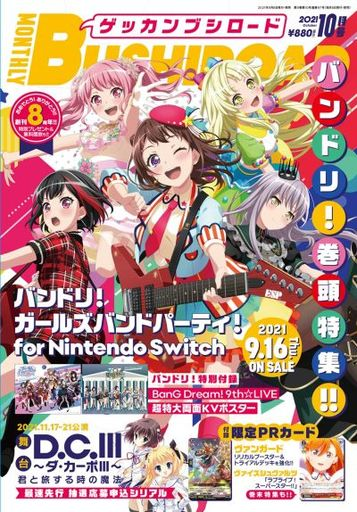 KADOKAWA 新品 コミック雑誌 付録付)月刊ブシロード 2021年10月号