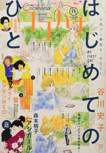 集英社 新品 コミック雑誌 Cocohana 2021年11月号 ココハナ