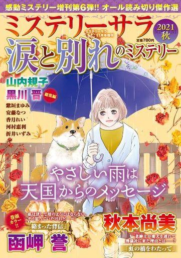 青泉社 新品 コミック雑誌 涙と別れのミステリー 2021年11月号