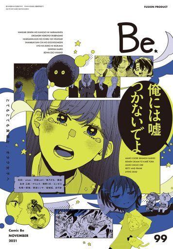 ふゅーじょんぷろだくと 新品 コミック雑誌 COMIC Be 2021年11月号 コミックビー