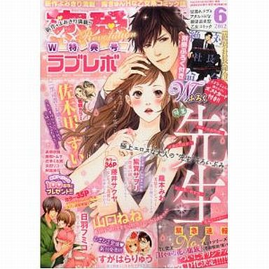 【中古】コミック雑誌 付録付)恋愛Revolution 2012/6(別冊付録1点) ラブレボ