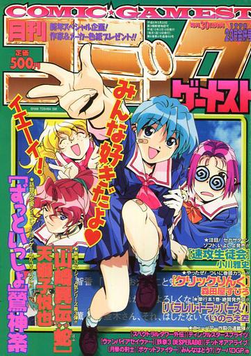 月刊コミックゲーメスト1998年2...