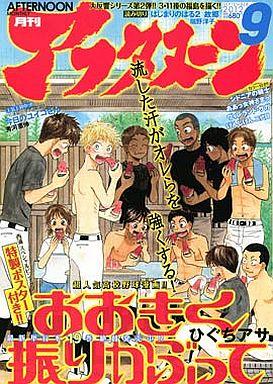 【中古】コミック雑誌 アフタヌーン 2012年9月号