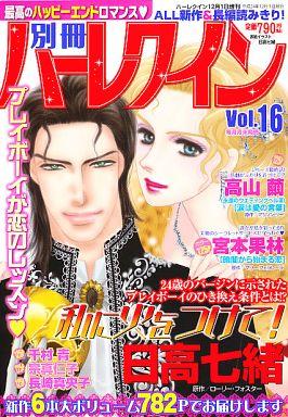 【中古】コミック雑誌 別冊ハーレクイン Vol.16 2012年12月号